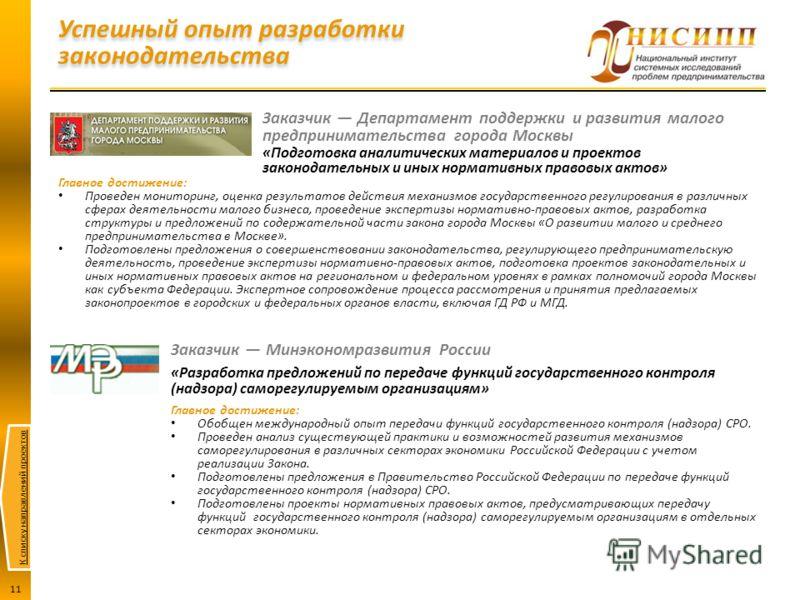 департамент имущественных отношений в москве