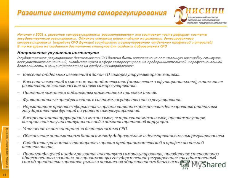 К списку направлений проектов 36 Направления улучшения института Государственное регулирование деятельности СРО должно быть направлено на оптимальную настройку стимулов всех участников отношений, складывающихся в сфере саморегулирования предпринимате