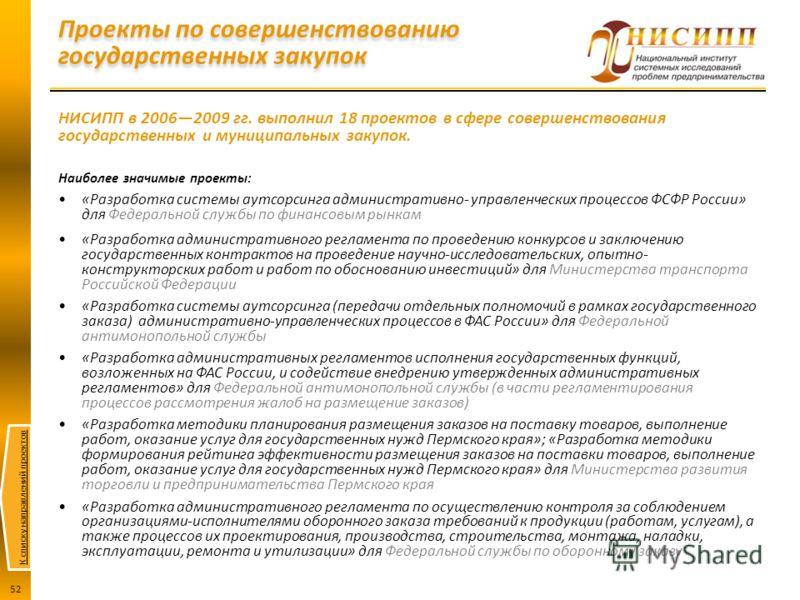 К списку направлений проектов 52 Наиболее значимые проекты: «Разработка системы аутсорсинга административно- управленческих процессов ФСФР России» для Федеральной службы по финансовым рынкам «Разработка административного регламента по проведению конк