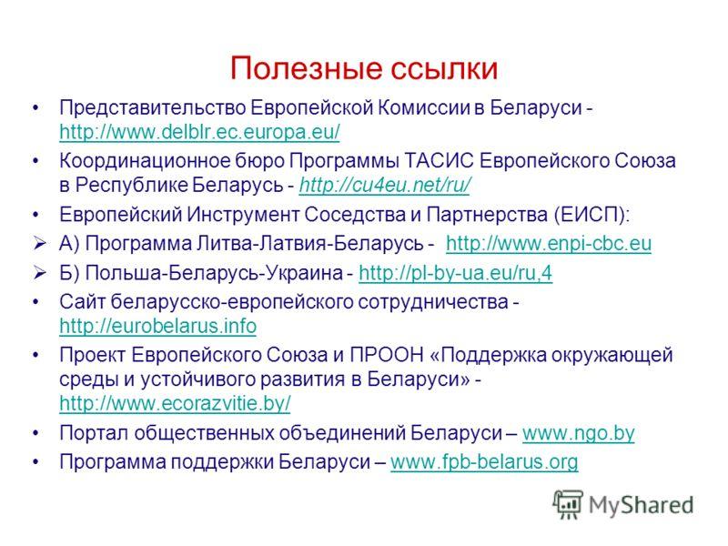 Полезные ссылки Представительство Европейской Комиссии в Беларуси - http://www.delblr.ec.europa.eu/ http://www.delblr.ec.europa.eu/ Координационное бюро Программы ТАСИС Европейского Союза в Республике Беларусь - http://cu4eu.net/ru/http://cu4eu.net/r