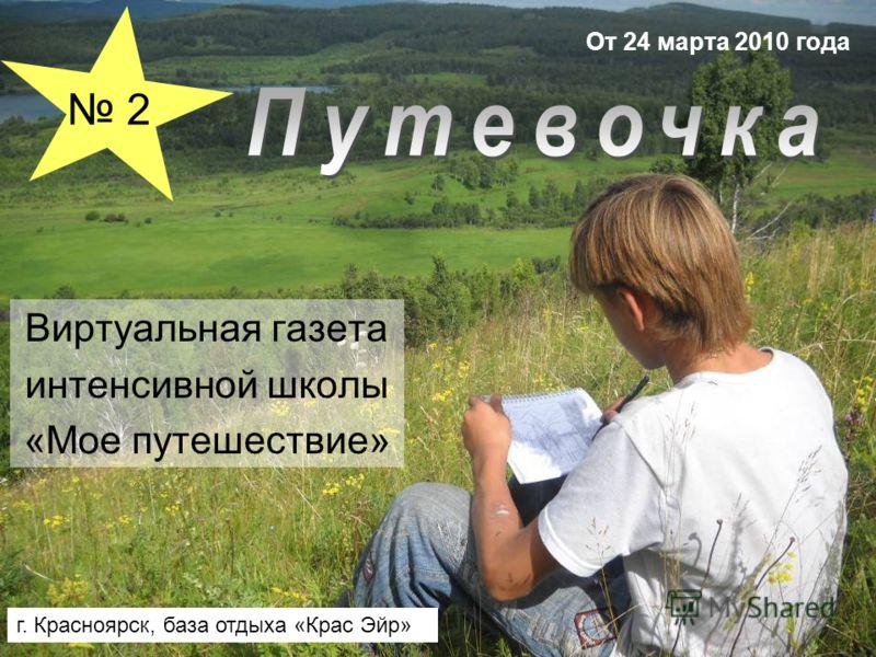 Виртуальная газета интенсивной школы «Мое путешествие» От 24 марта 2010 года г. Красноярск, база отдыха «Крас Эйр» 2