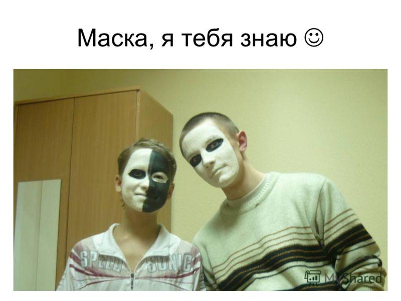 Маска, я тебя знаю