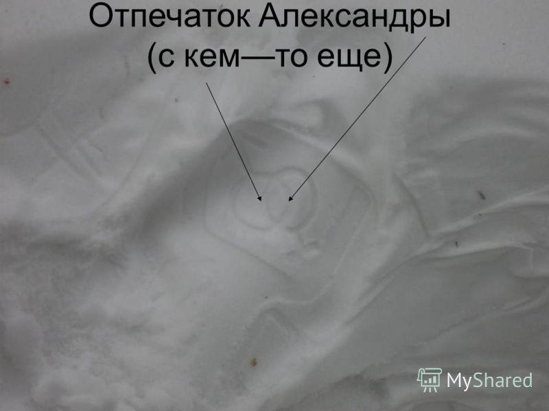 Отпечаток Александры (с кемто еще)