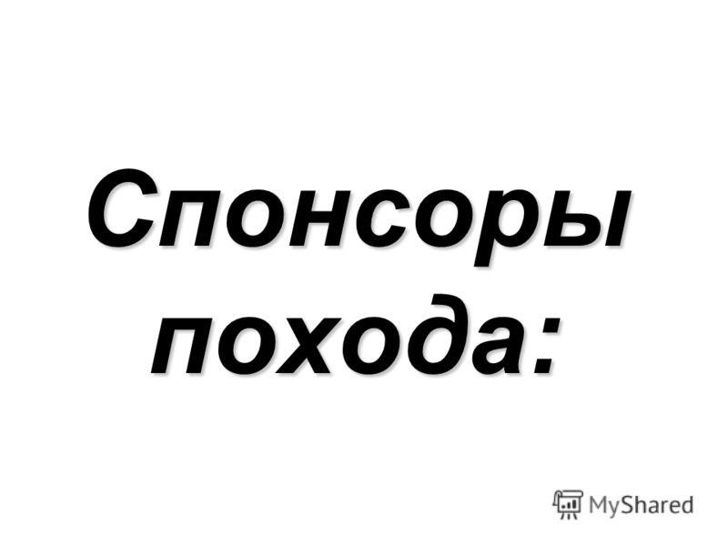 Спонсоры похода:
