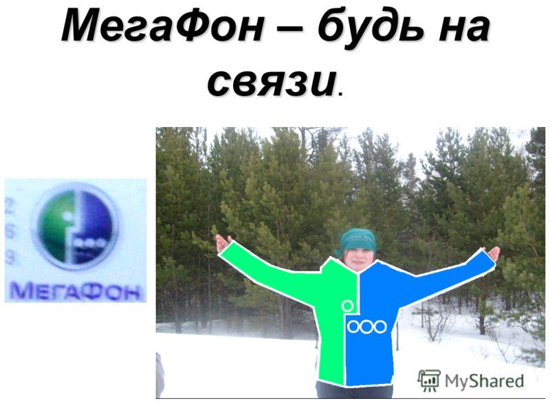 МегаФон – будь на связи МегаФон – будь на связи.
