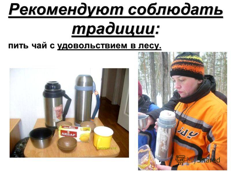 Рекомендуют соблюдать традиции: пить чай с удовольствием в лесу.