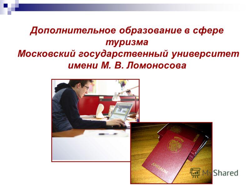 Дополнительное образование в сфере туризма Московский государственный университет имени М. В. Ломоносова