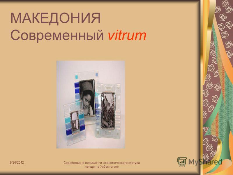 9/26/2012 Содействие в повышении экономического статуса женщин в Узбекистане 10 МАКЕДОНИЯ Современный vitrum