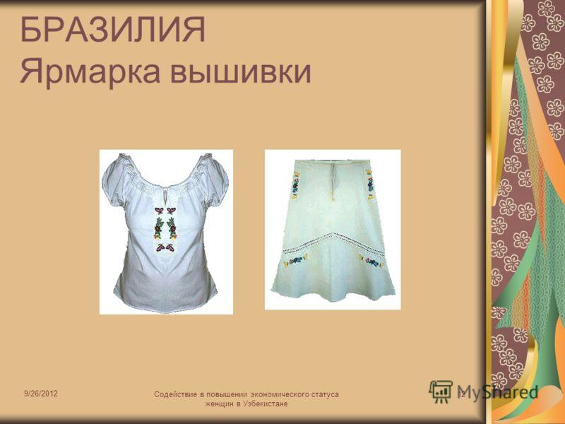 9/26/2012 Содействие в повышении экономического статуса женщин в Узбекистане 12 БРАЗИЛИЯ Ярмарка вышивки