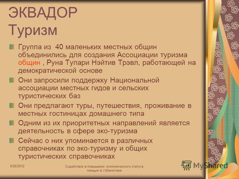 9/26/2012 Содействие в повышении экономического статуса женщин в Узбекистане 13 ЭКВАДОР Туризм Группа из 40 маленьких местных общин объединились для создания Ассоциации туризма общин, Руна Тупари Нэйтив Трэвл, работающей на демократической основе Они