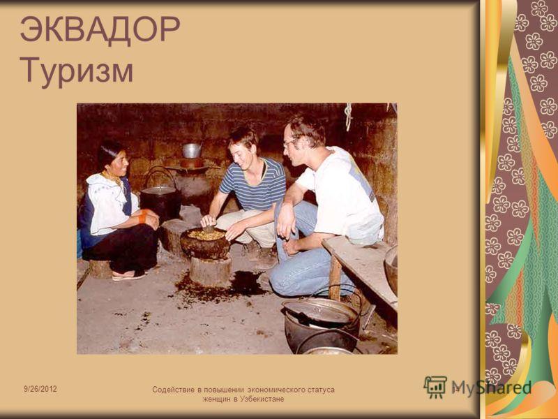 9/26/2012 Содействие в повышении экономического статуса женщин в Узбекистане 14 ЭКВАДОР Туризм