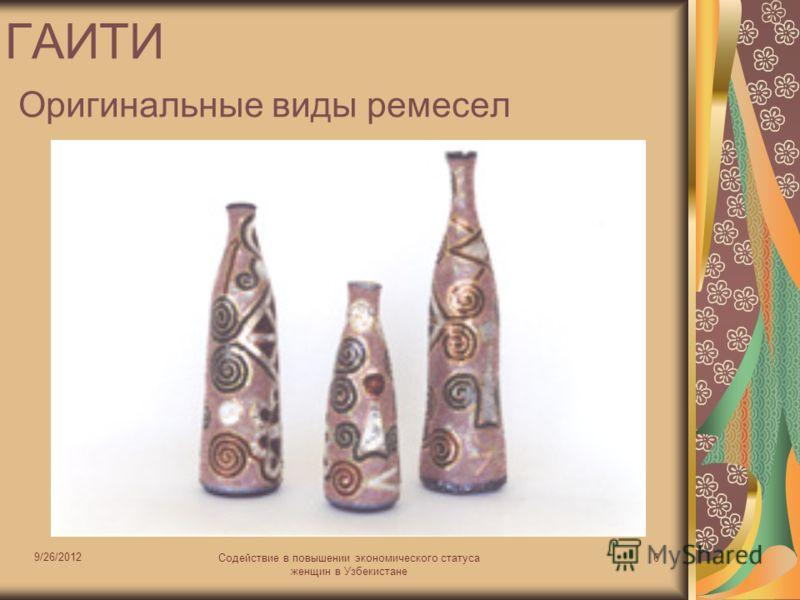 9/26/2012 Содействие в повышении экономического статуса женщин в Узбекистане 6 ГАИТИ Оригинальные виды ремесел