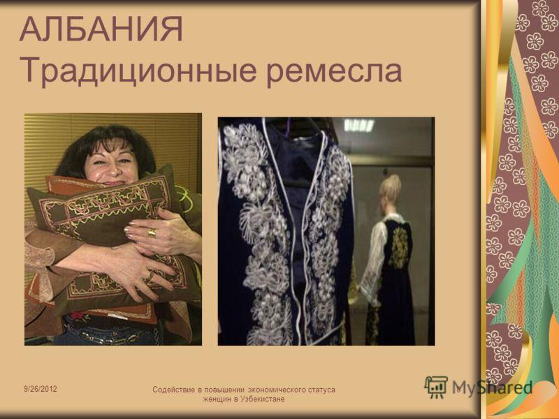 9/26/2012 Содействие в повышении экономического статуса женщин в Узбекистане 8 АЛБАНИЯ Традиционные ремесла