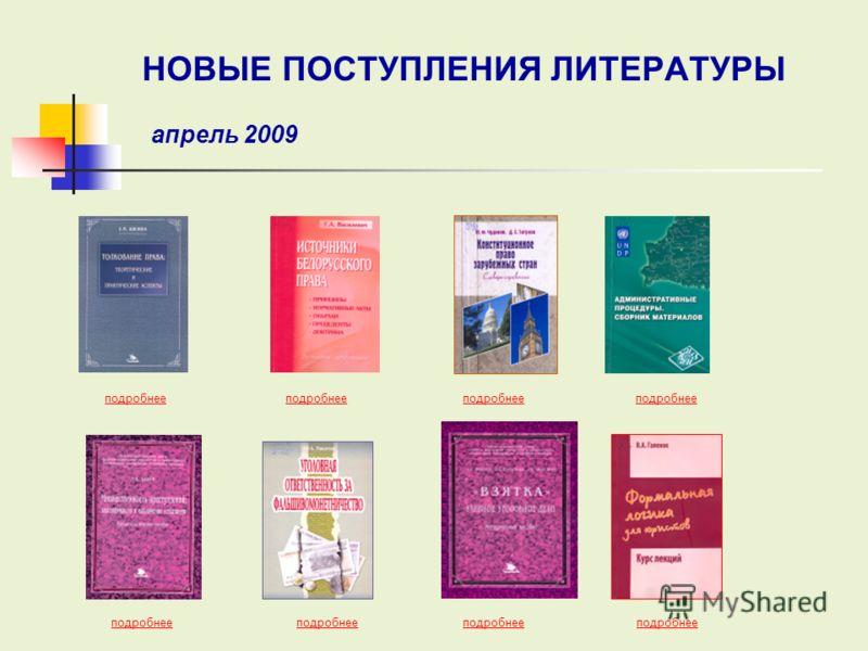 подробнее подробнее подробнее подробнее НОВЫЕ ПОСТУПЛЕНИЯ ЛИТЕРАТУРЫ апрель 2009