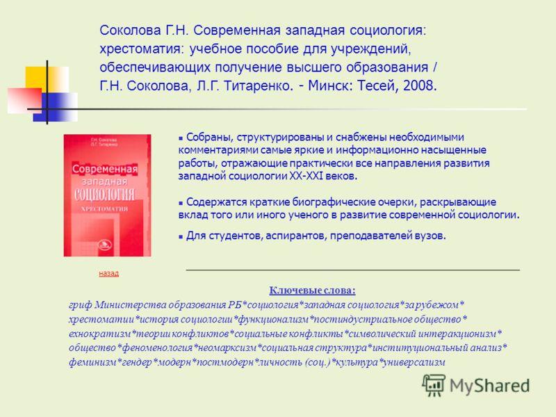 Собраны, структурированы и снабжены необходимыми комментариями самые яркие и информационно насыщенные работы, отражающие практически все направления развития западной социологии ХХ-ХХІ веков. Содержатся краткие биографические очерки, раскрывающие вкл