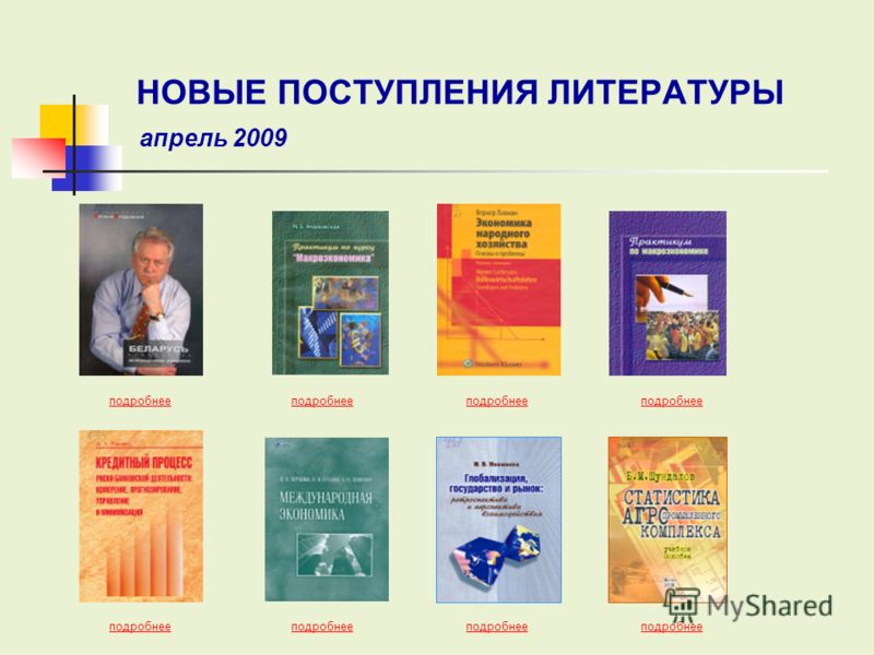 подробнее НОВЫЕ ПОСТУПЛЕНИЯ ЛИТЕРАТУРЫ апрель 2009