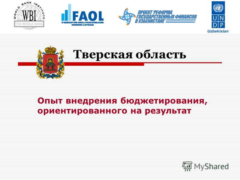 Опыт внедрения бюджетирования, ориентированного на результат Тверская область