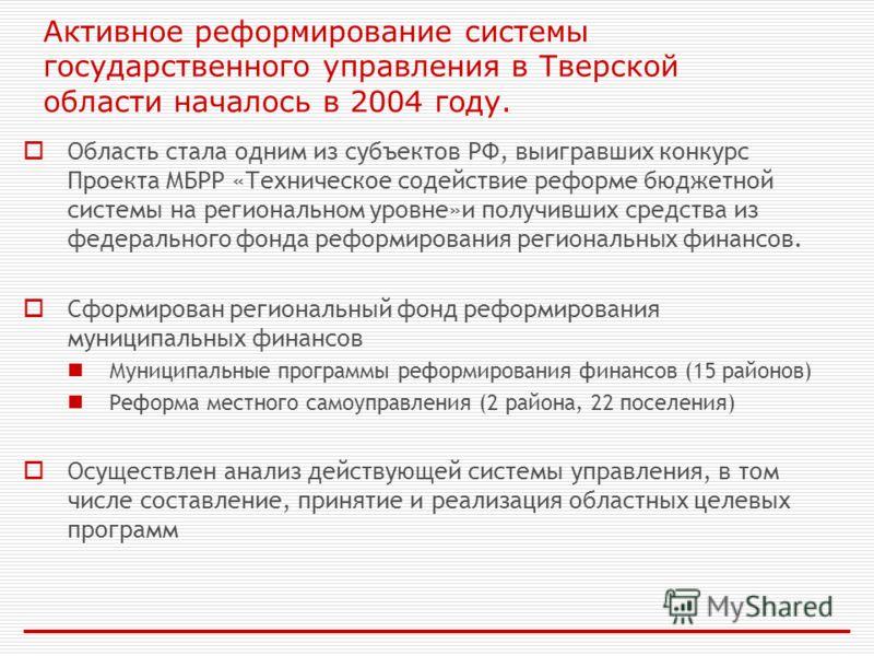 Область стала одним из субъектов РФ, выигравших конкурс Проекта МБРР «Техническое содействие реформе бюджетной системы на региональном уровне»и получивших средства из федерального фонда реформирования региональных финансов. Сформирован региональный ф