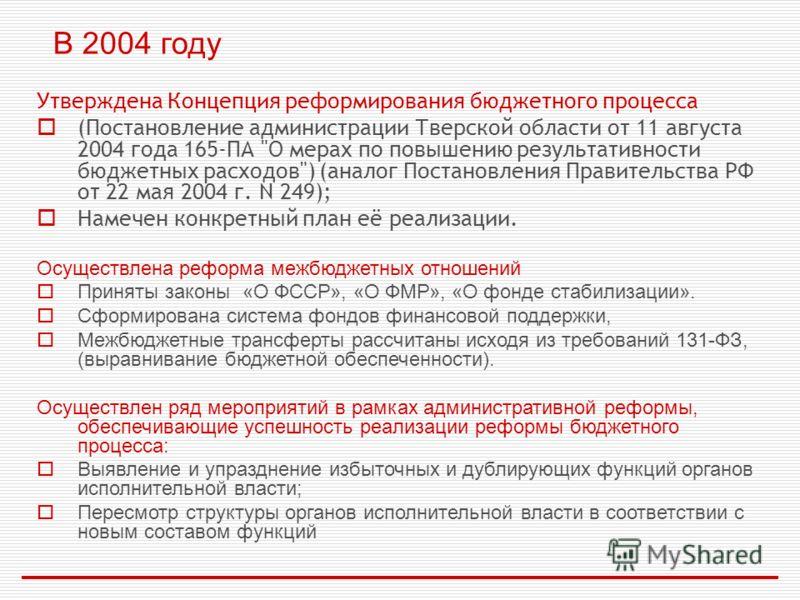 Утверждена Концепция реформирования бюджетного процесса (Постановление администрации Тверской области от 11 августа 2004 года 165-ПА