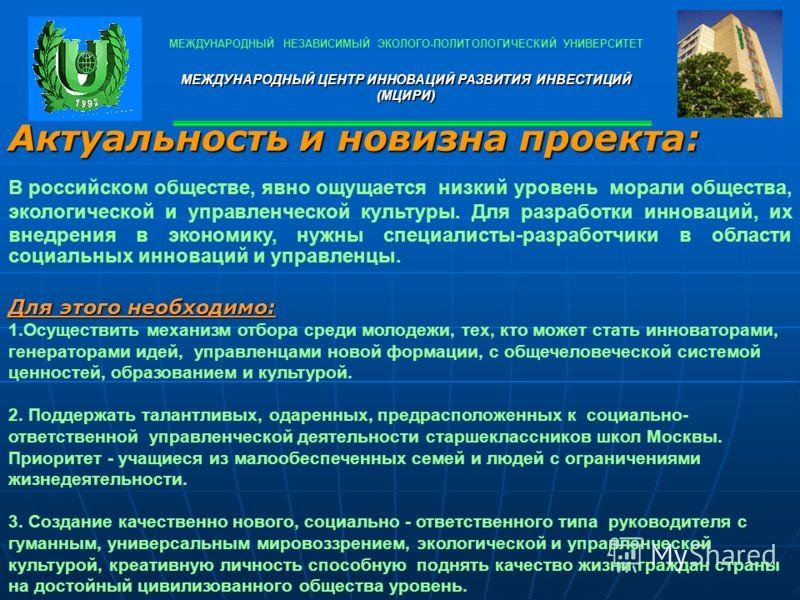 Актуальность и новизна проекта: В российском обществе, явно ощущается низкий уровень морали общества, экологической и управленческой культуры. Для разработки инноваций, их внедрения в экономику, нужны специалисты-разработчики в области социальных инн