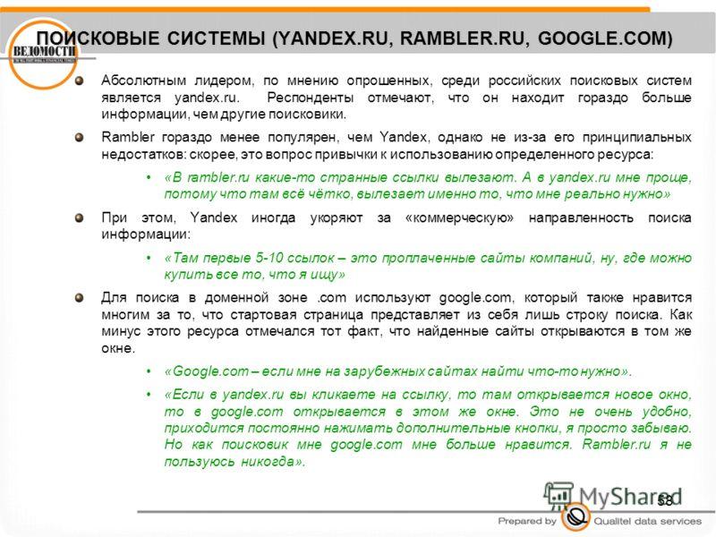 58 ПОИСКОВЫЕ СИСТЕМЫ (YANDEX.RU, RAMBLER.RU, GOOGLE.COM) Абсолютным лидером, по мнению опрошенных, среди российских поисковых систем является yandex.ru. Респонденты отмечают, что он находит гораздо больше информации, чем другие поисковики. Rambler го