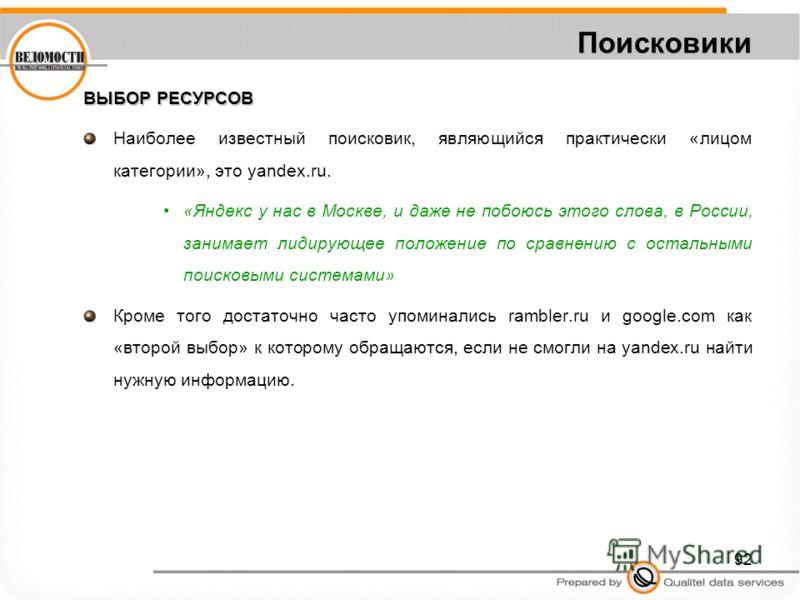 92 Поисковики ВЫБОР РЕСУРСОВ Наиболее известный поисковик, являющийся практически «лицом категории», это yandex.ru. «Яндекс у нас в Москве, и даже не побоюсь этого слова, в России, занимает лидирующее положение по сравнению с остальными поисковыми си