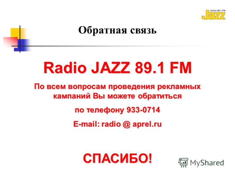 Обратная связь Radio JAZZ 89.1 FM По всем вопросам проведения рекламных кампаний Вы можете обратиться по телефону 933-0714 E-mail: radio @ aprel.ru СПАСИБО!