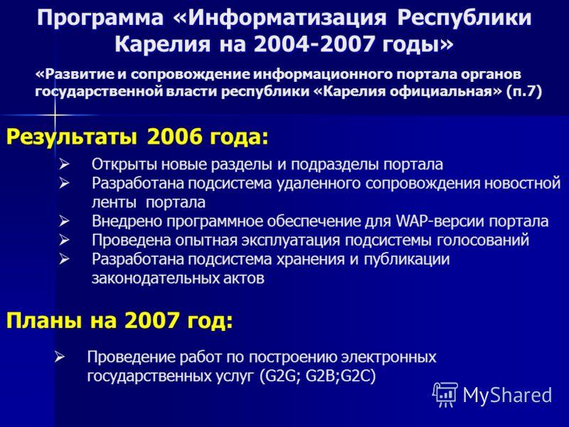 Результаты 2006 года: Планы на 2007 год: Проведение работ по построению электронных государственных услуг (G2G; G2B;G2C) Открыты новые разделы и подразделы портала Разработана подсистема удаленного сопровождения новостной ленты портала Внедрено прогр