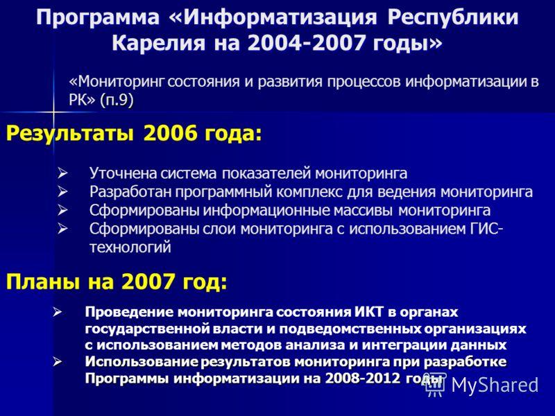 Программа «Информатизация Республики Карелия на 2004-2007 годы» Результаты 2006 года: Планы на 2007 год: Проведение мониторинга состояния ИКТ в органах государственной власти и подведомственных организациях с использованием методов анализа и интеграц