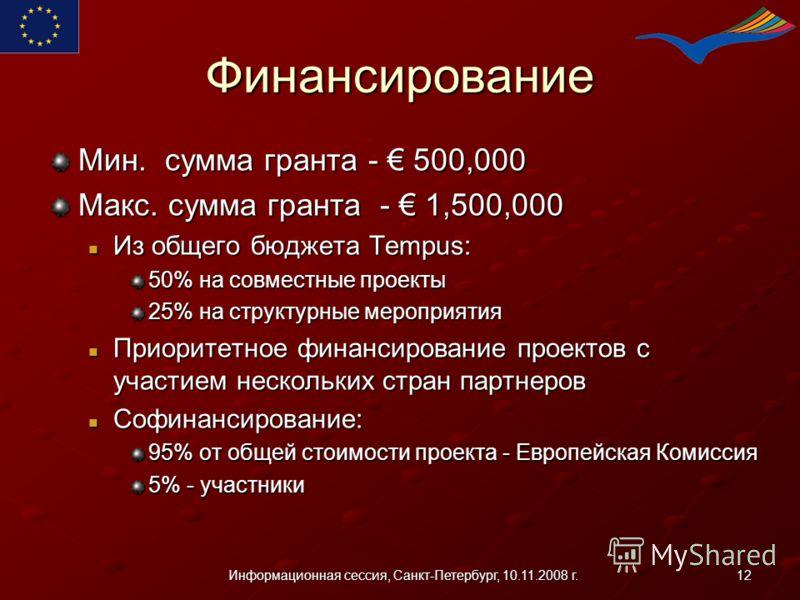 12Информационная сессия, Санкт-Петербург, 10.11.2008 г. Финансирование Мин. сумма гранта - 500,000 Макс. сумма гранта - 1,500,000 Из общего бюджета Tempus: Из общего бюджета Tempus: 50% на совместные проекты 25% на структурные мероприятия Приоритетно