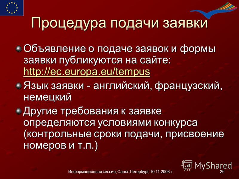 26Информационная сессия, Санкт-Петербург, 10.11.2008 г. Процедура подачи заявки Объявление о подаче заявок и формы заявки публикуются на сайте: http://ec.europa.eu/tempus http://ec.europa.eu/tempus http://ec.europa.eu/tempus Язык заявки - английский,