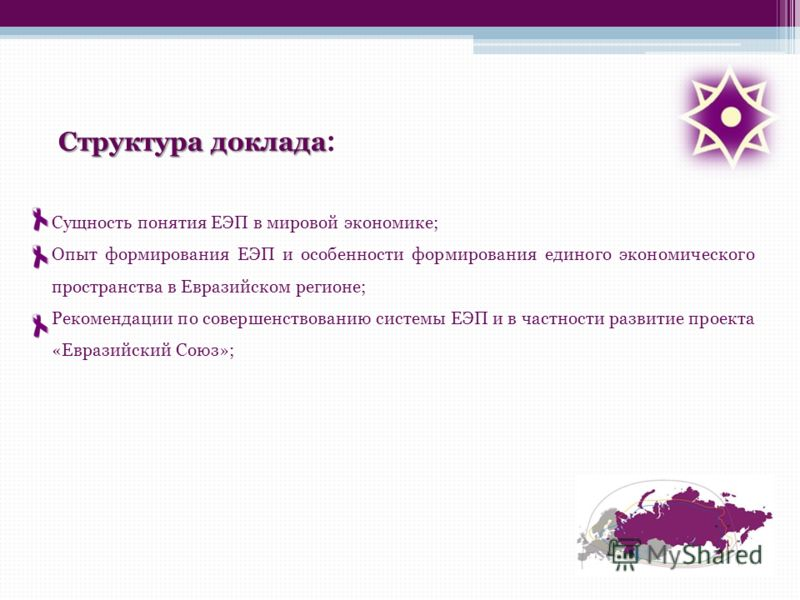 Презентация на тему Дипломная работа Студентки курса  2 Структура