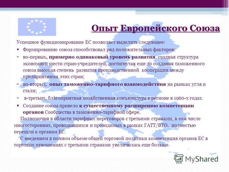 Презентация на тему Дипломная работа Студентки курса  7 Опыт Европейского