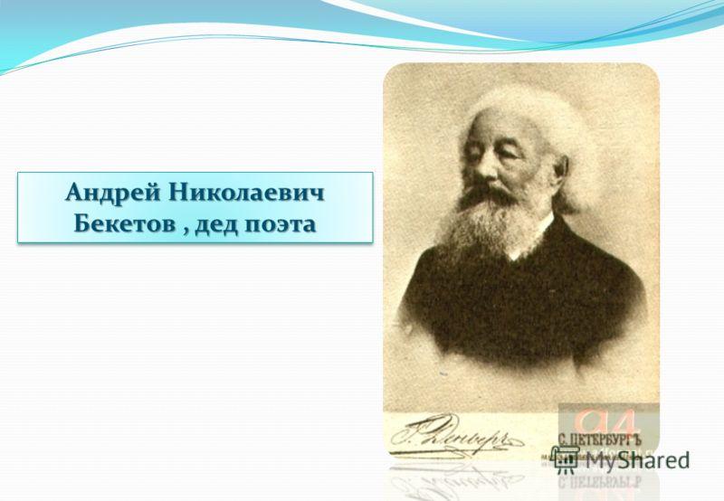 Андрей Николаевич Бекетов, дед поэта