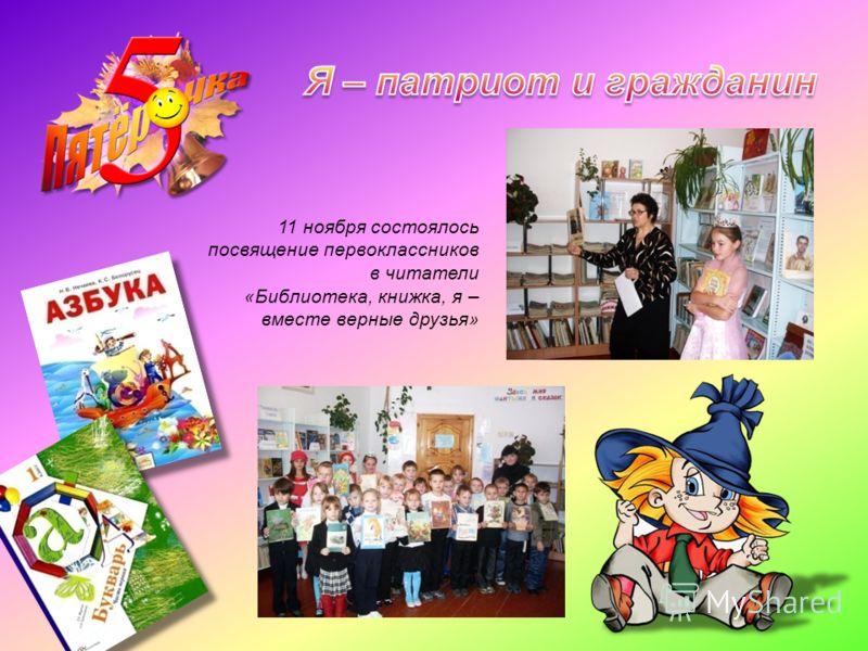 11 ноября состоялось посвящение первоклассников в читатели «Библиотека, книжка, я – вместе верные друзья»