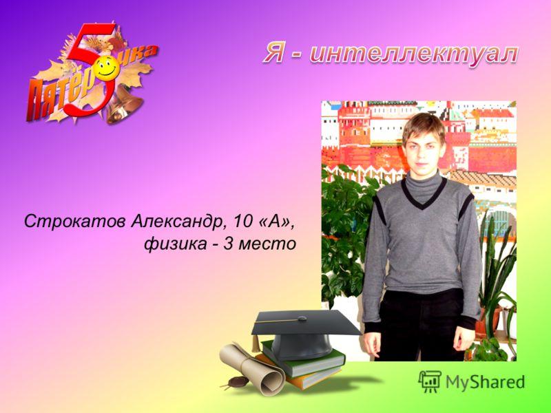Строкатов Александр, 10 «А», физика - 3 место