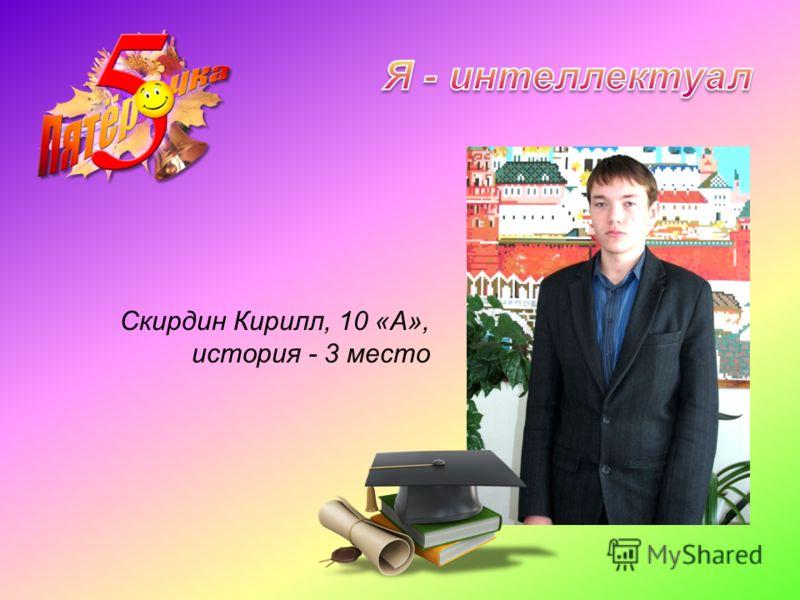 Скирдин Кирилл, 10 «А», история - 3 место