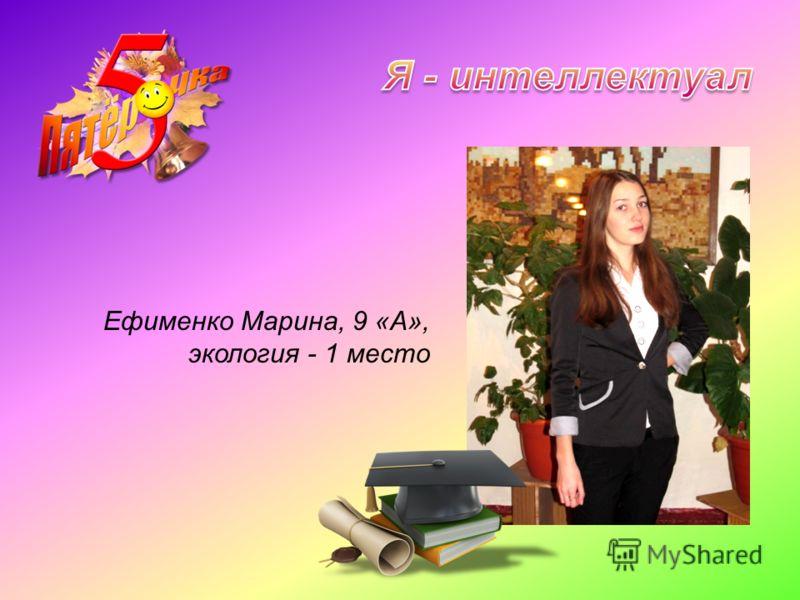 Ефименко Марина, 9 «А», экология - 1 место