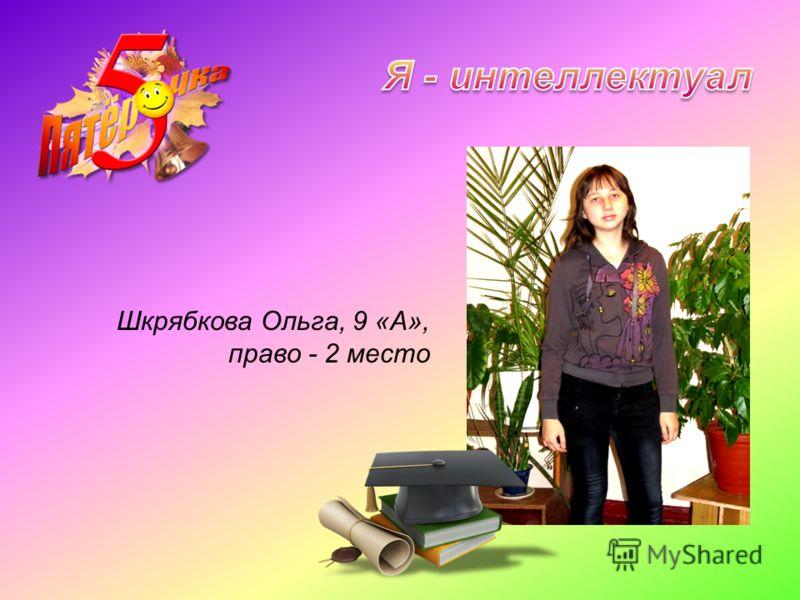 Шкрябкова Ольга, 9 «А», право - 2 место
