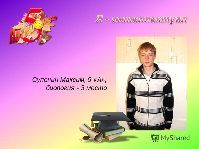 Супонин Максим, 9 «А», биология - 3 место
