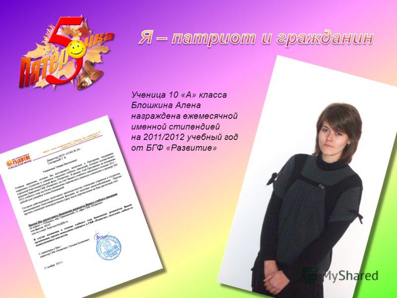 Ученица 10 «А» класса Блошкина Алена награждена ежемесячной именной стипендией на 2011/2012 учебный год от БГФ «Развитие»