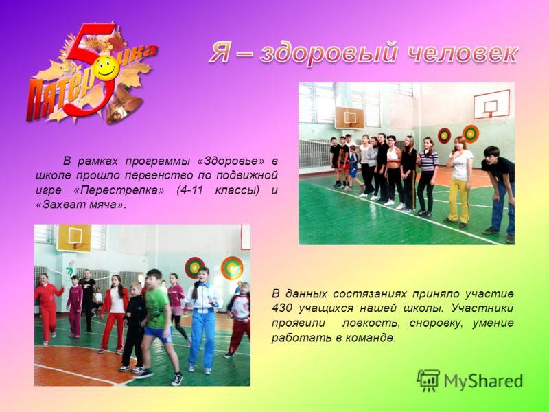 В данных состязаниях приняло участие 430 учащихся нашей школы. Участники проявили ловкость, сноровку, умение работать в команде. В рамках программы «Здоровье» в школе прошло первенство по подвижной игре «Перестрелка» (4-11 классы) и «Захват мяча».