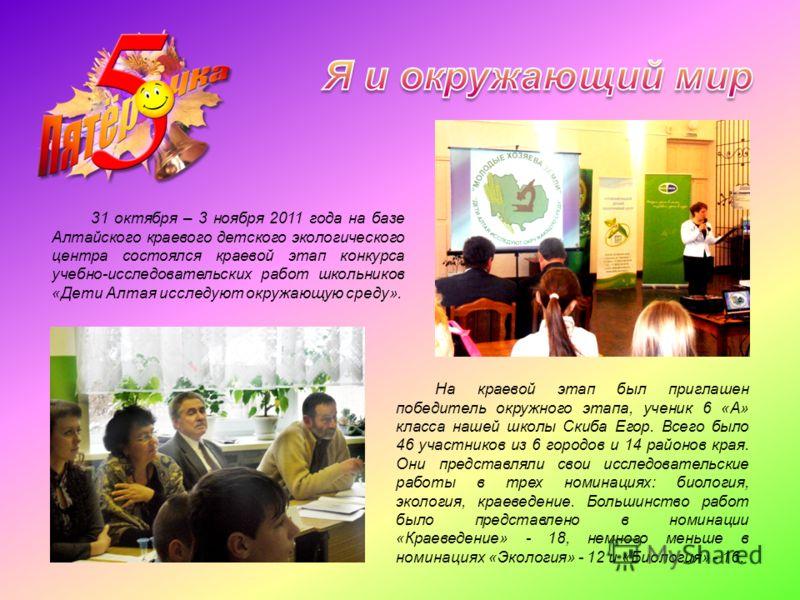 31 октября – 3 ноября 2011 года на базе Алтайского краевого детского экологического центра состоялся краевой этап конкурса учебно-исследовательских работ школьников «Дети Алтая исследуют окружающую среду». На краевой этап был приглашен победитель окр