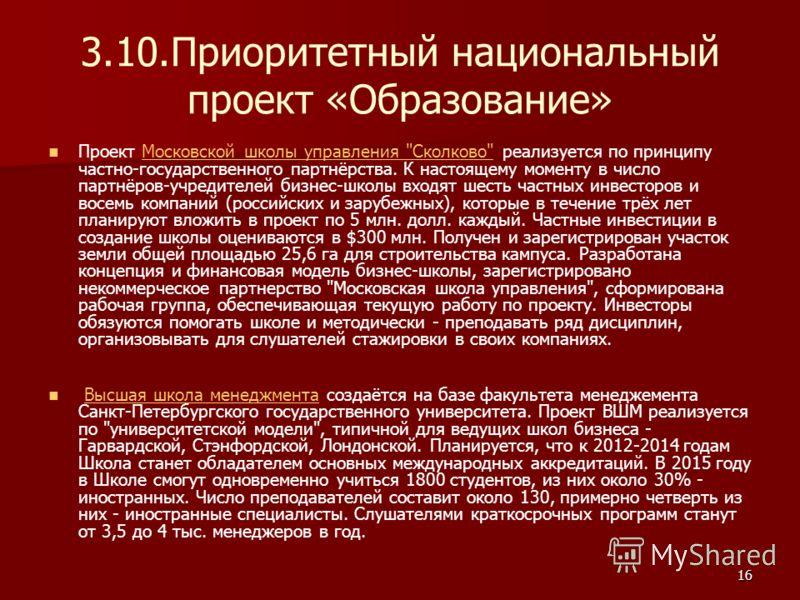 16 3.10.Приоритетный национальный проект «Образование» Проект Московской школы управления