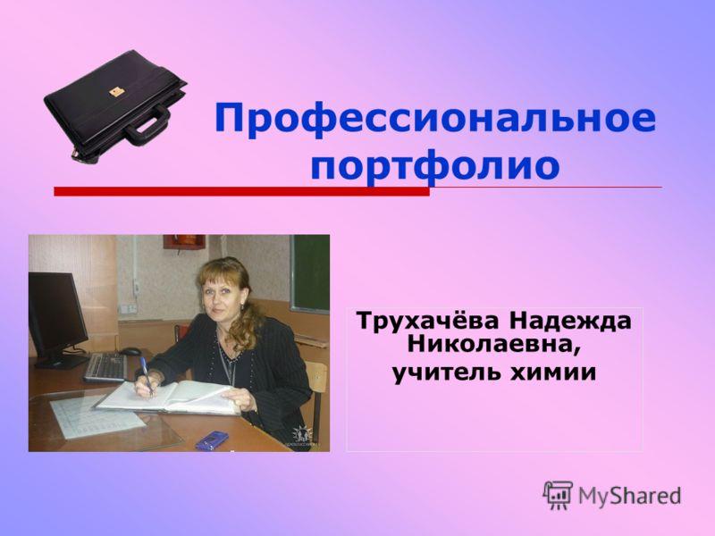 Профессиональное портфолио Трухачёва Надежда Николаевна, учитель химии