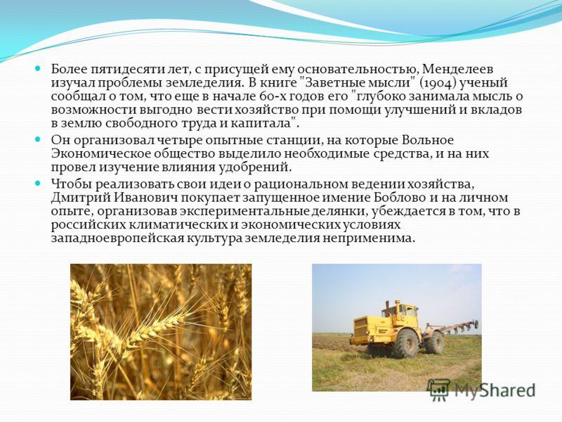 Более пятидесяти лет, с присущей ему основательностью, Менделеев изучал проблемы земледелия. В книге