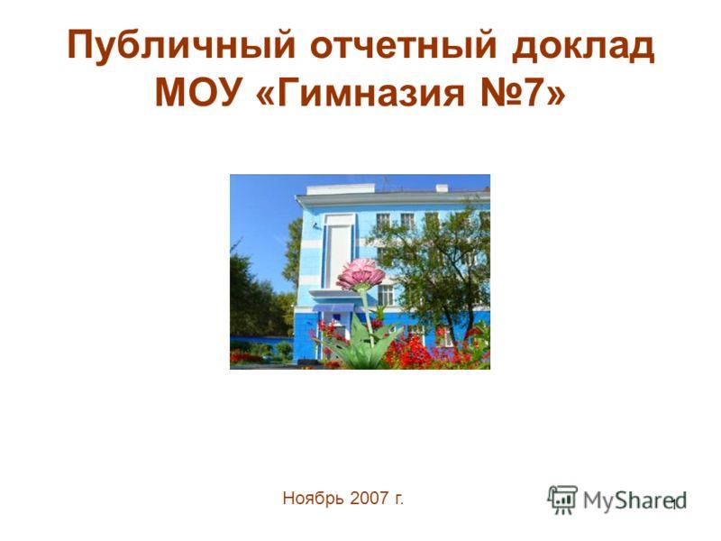 1 Публичный отчетный доклад МОУ «Гимназия 7» Ноябрь 2007 г.