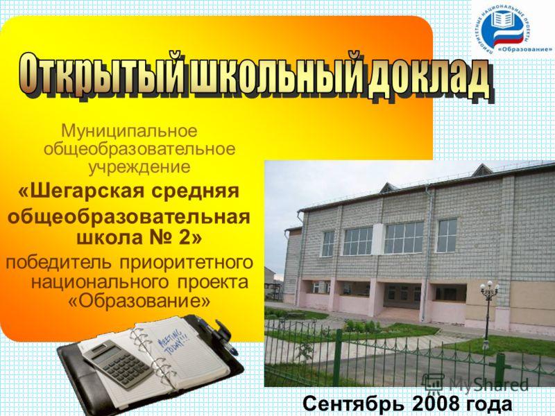 Муниципальное общеобразовательное учреждение «Шегарская средняя общеобразовательная школа 2» победитель приоритетного национального проекта «Образование» Сентябрь 2008 года