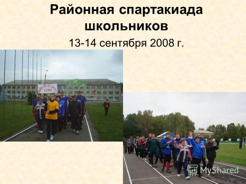 Районная спартакиада школьников 13-14 сентября 2008 г.