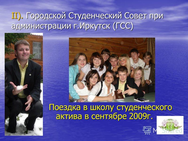 II). Городской Студенческий Совет при администрации г.Иркутск (ГСС) Поездка в школу студенческого актива в сентябре 2009г.